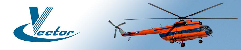 Проектирование и строительство вертолетных площадок