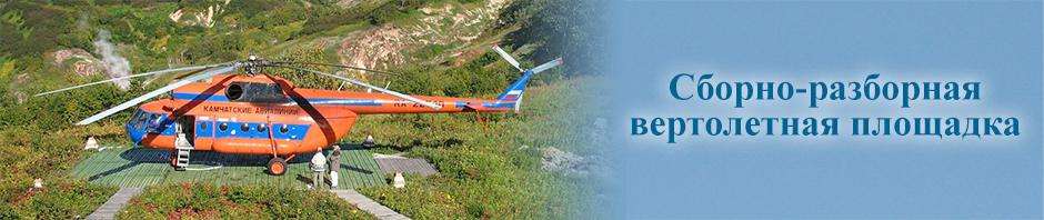Сборно-разборная вертолетная площадка