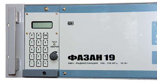 Авиационная радиостанция Фазан-19Р50
