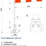 Ветроуказатель вертодромный АС03-01