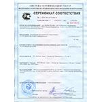 Сертификат соответствия на контейнерную автозаправочную станцию