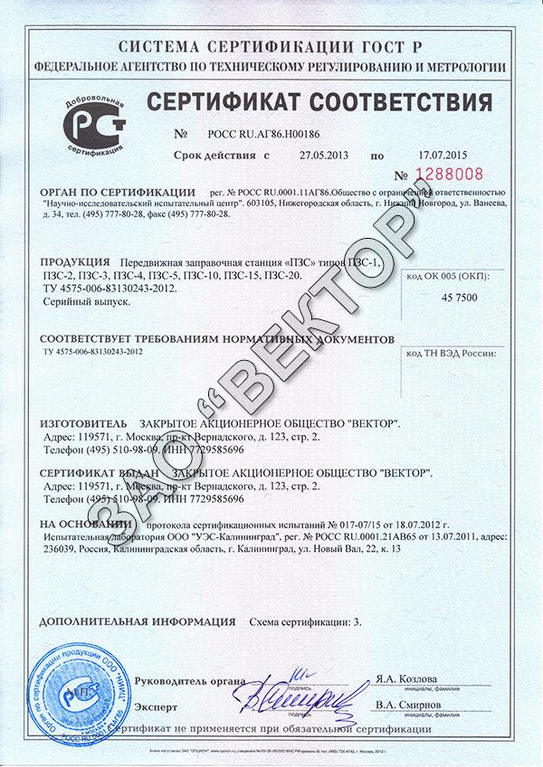 Сертификат соответствия на передвижной пункт хранения и выдачи авиационного топлива