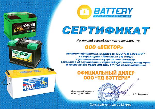 Сертификат официального дилера ООО «ТД БЭТТЕРИ»