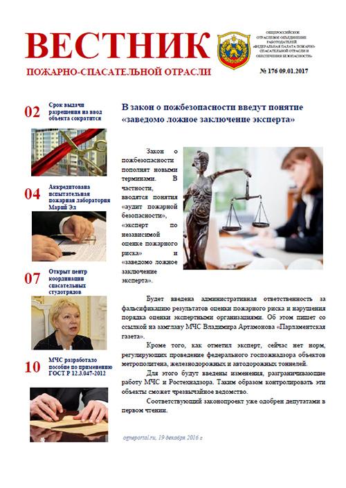 Журнал «Вестник пожарно-спасательной отрасли» №176