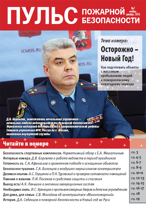 Журнал «Пульс пожарной безопасности» №7