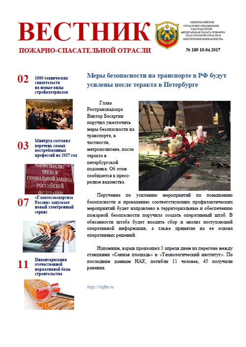 Журнал «Вестник пожарно-спасательной отрасли» №189