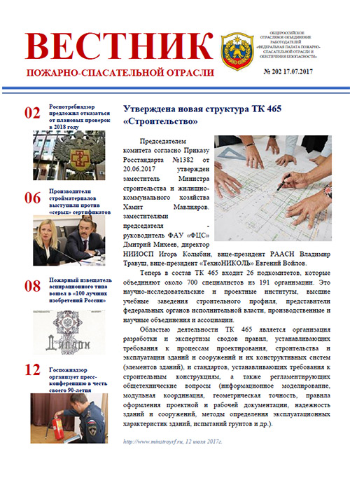 Журнал «Вестник пожарно-спасательной отрасли» №202