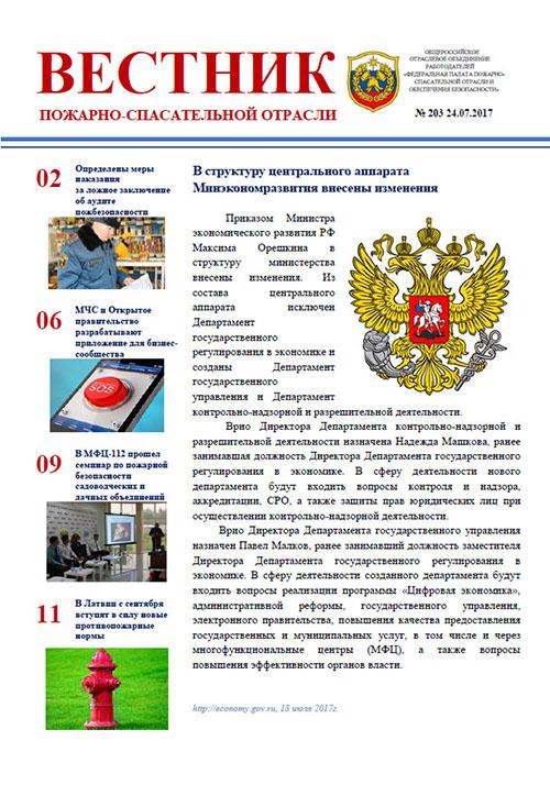 Журнал «Вестник пожарно-спасательной отрасли» №203