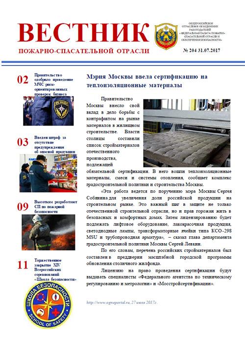 Журнал «Вестник пожарно-спасательной отрасли» №204