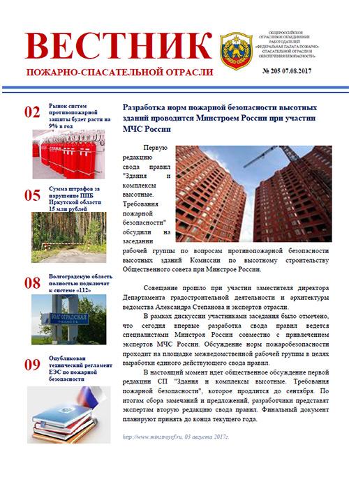 Журнал «Вестник пожарно-спасательной отрасли» №205
