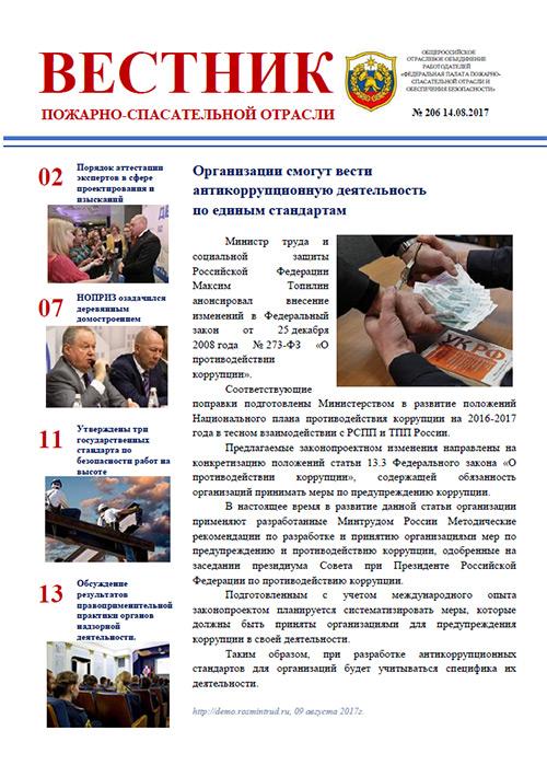 Журнал «Вестник пожарно-спасательной отрасли» №206
