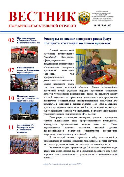 Журнал «Вестник пожарно-спасательной отрасли» №208