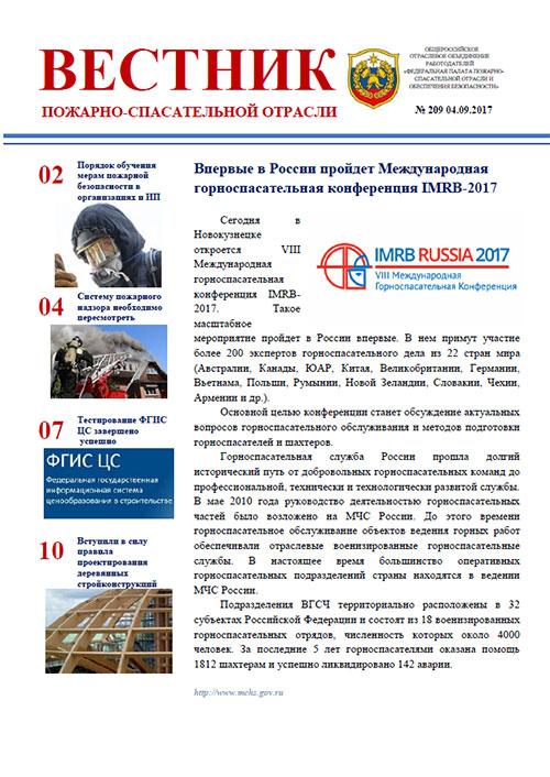 Журнал «Вестник пожарно-спасательной отрасли» №209