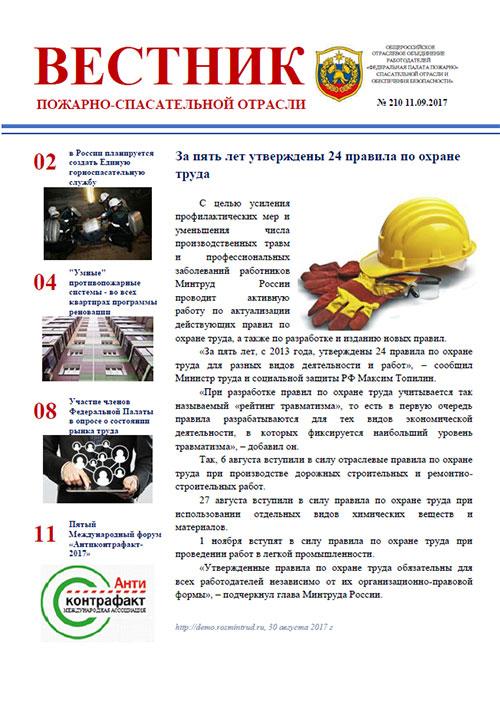 Журнал «Вестник пожарно-спасательной отрасли» №210