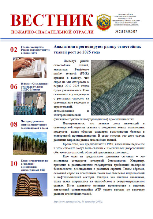 Журнал «Вестник пожарно-спасательной отрасли» №211