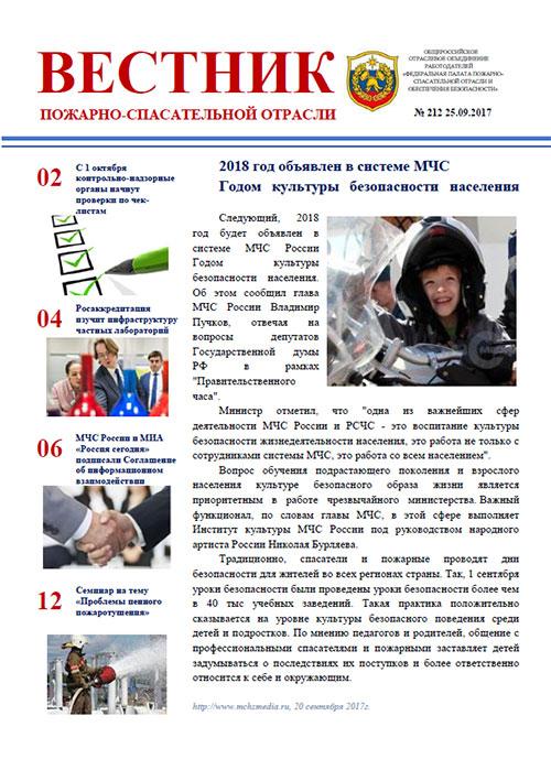 Журнал «Вестник пожарно-спасательной отрасли» №212