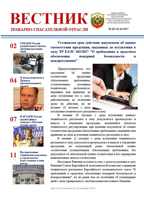 Журнал «Вестник пожарно-спасательной отрасли» №213