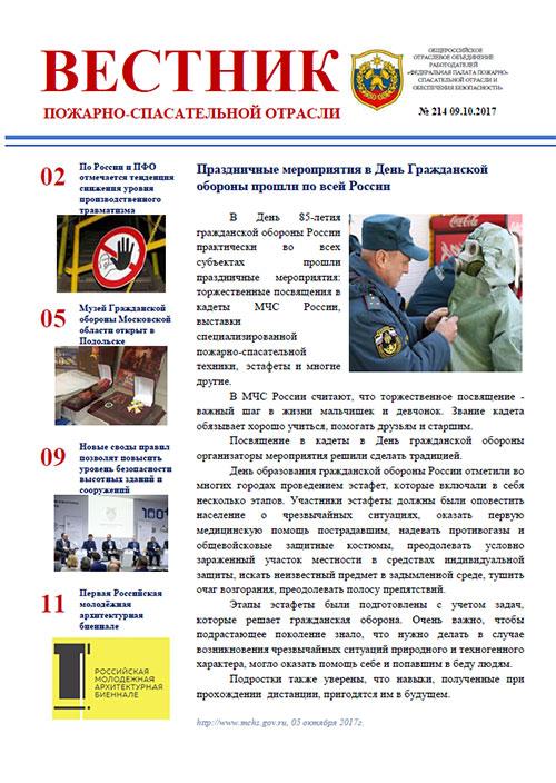 Журнал «Вестник пожарно-спасательной отрасли» №214