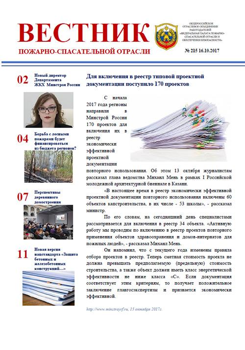 Журнал «Вестник пожарно-спасательной отрасли» №215