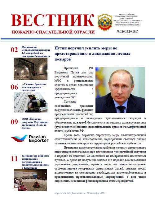 Журнал «Вестник пожарно-спасательной отрасли» №216