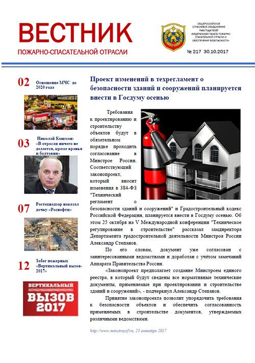 Журнал «Вестник пожарно-спасательной отрасли» №217
