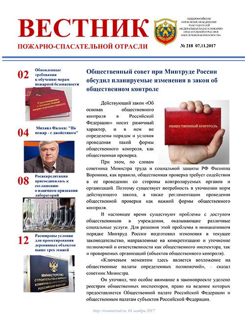 Журнал «Вестник пожарно-спасательной отрасли» №218