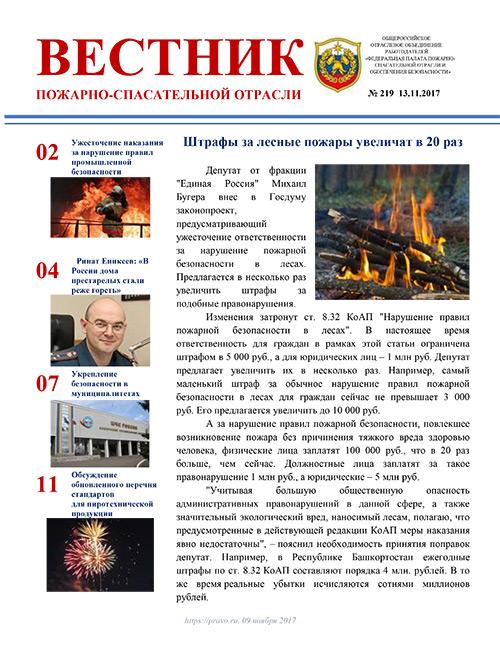Журнал «Вестник пожарно-спасательной отрасли» №219