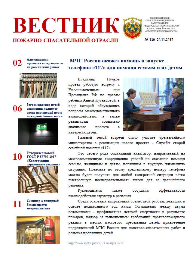 Журнал «Вестник пожарно-спасательной отрасли» №220