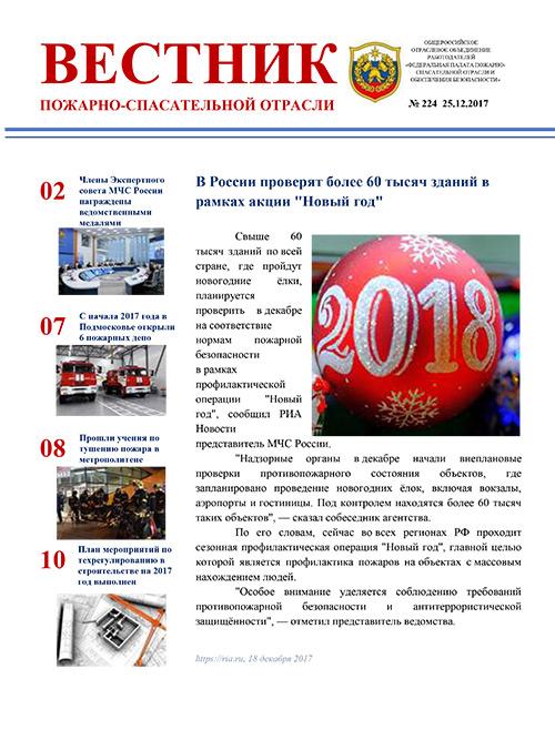 Журнал «Вестник пожарно-спасательной отрасли» №224