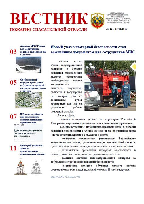 Журнал «Вестник пожарно-спасательной отрасли» №226