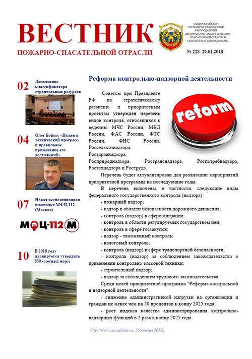 Журнал «Вестник пожарно-спасательной отрасли» №228