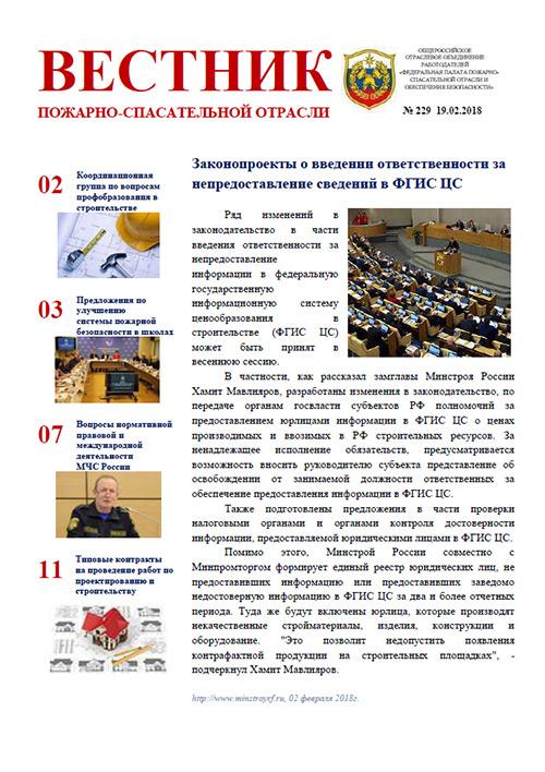 Журнал «Вестник пожарно-спасательной отрасли» №229