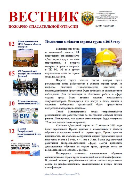 Журнал «Вестник пожарно-спасательной отрасли» №230