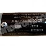 Штанга для установки швартовок 8АТ-9900-00 ЛНВ ВЕК.Л6.00.00.00 СБ