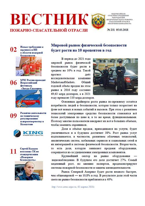 Вестник пожарно-спасательной отрасли» №231