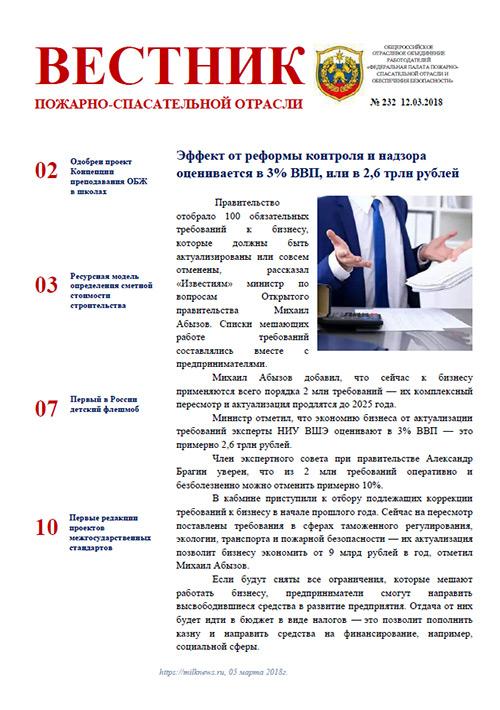 Журнал «Вестник пожарно-спасательной отрасли» №232