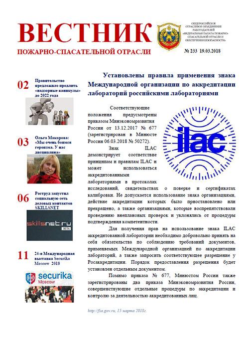 Журнал «Вестник пожарно-спасательной отрасли» №233