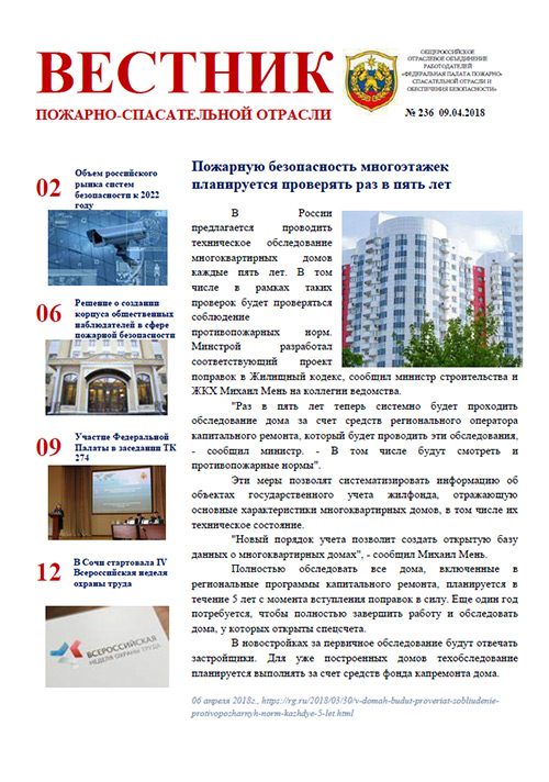 Журнал «Вестник пожарно-спасательной отрасли» №236