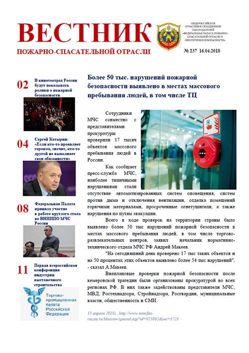 Журнал «Вестник пожарно-спасательной отрасли» №237