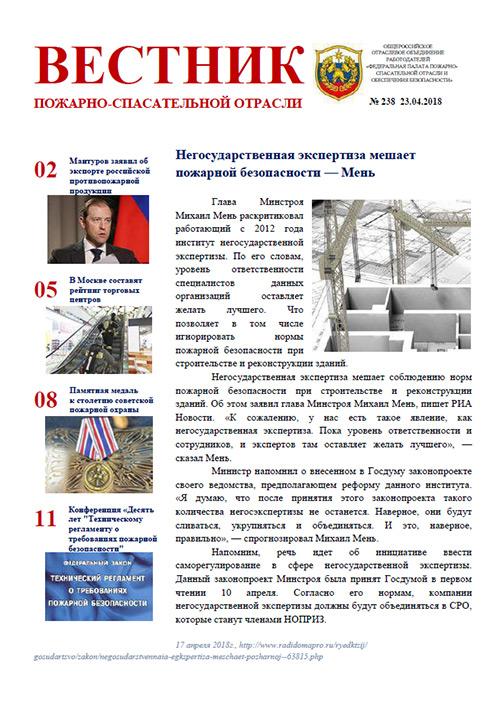 Журнал «Вестник пожарно-спасательной отрасли» №238