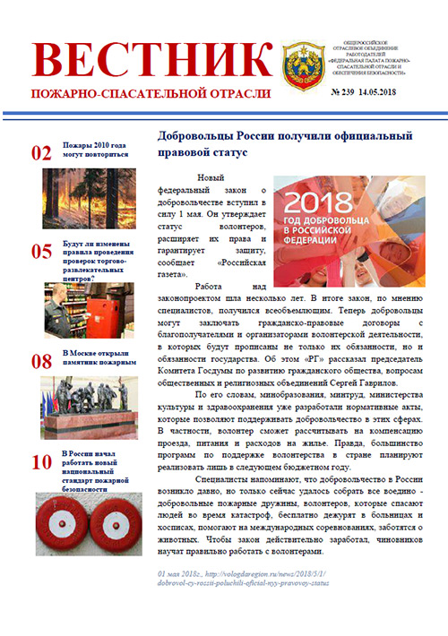 Журнал «Вестник пожарно-спасательной отрасли» №239