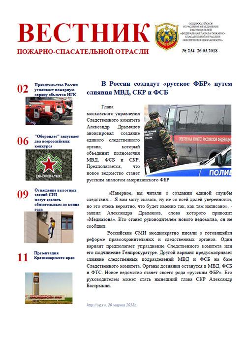 Журнал «Вестник пожарно-спасательной отрасли» №234