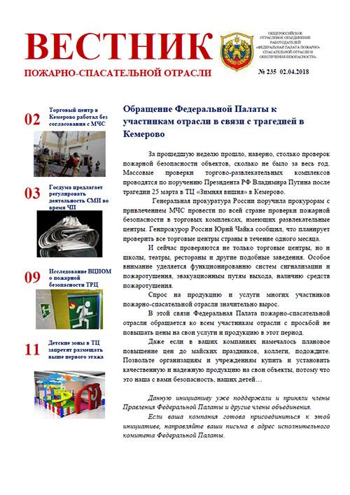 Журнал «Вестник пожарно-спасательной отрасли» №235