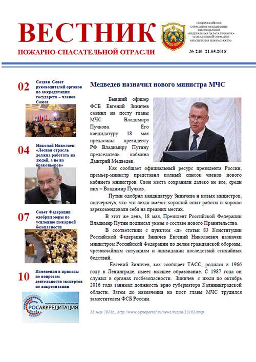 Журнал «Вестник пожарно-спасательной отрасли» №240
