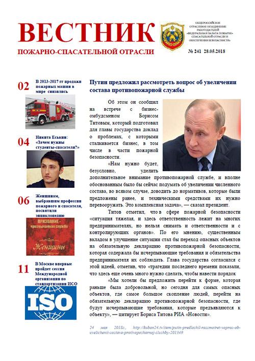 Журнал «Вестник пожарно-спасательной отрасли» №241