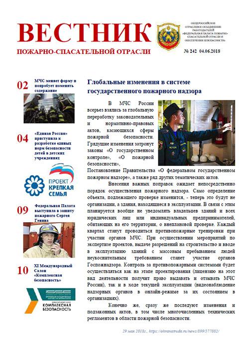 Журнал «Вестник пожарно-спасательной отрасли» №242