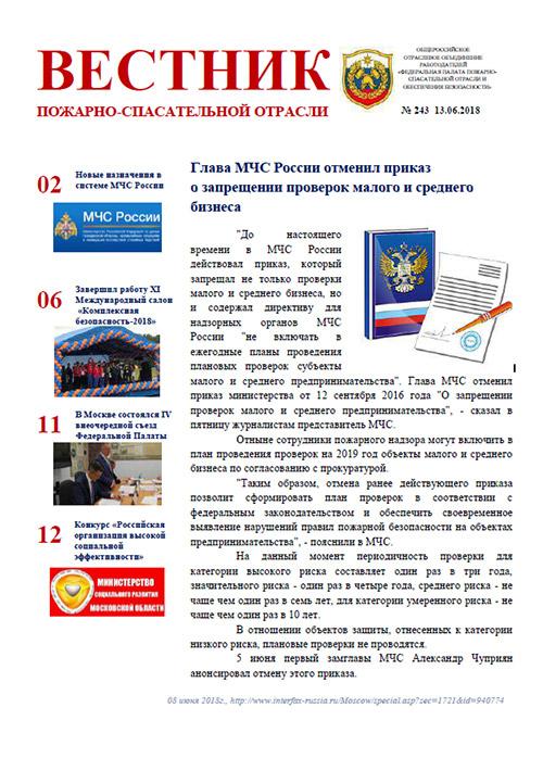 Журнал «Вестник пожарно-спасательной отрасли» №243