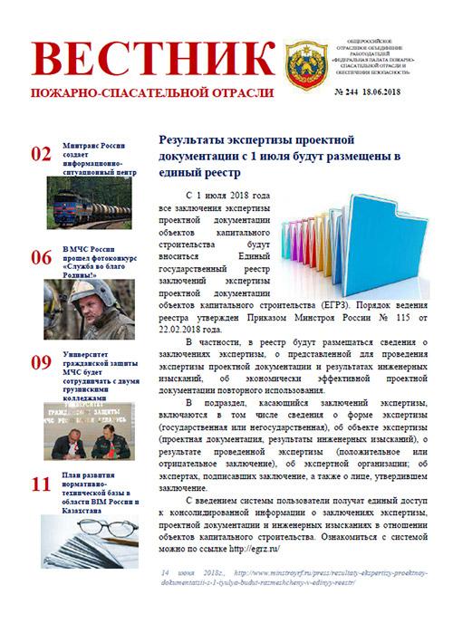 Журнал «Вестник пожарно-спасательной отрасли» №244