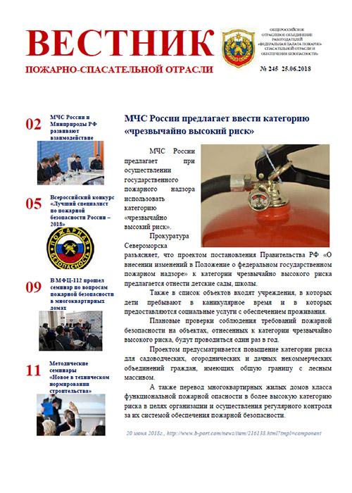 Журнал «Вестник пожарно-спасательной отрасли» №245