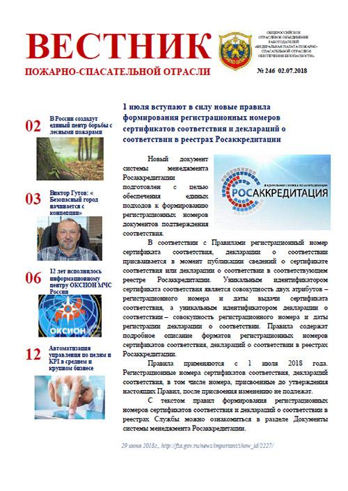 Журнал «Вестник пожарно-спасательной отрасли» №246